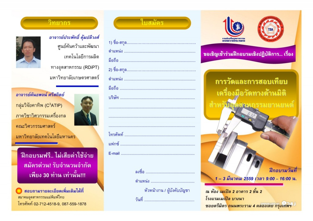 Dimensional Measurement & Calibration for Automotive Industry_Brochure_Page_1
