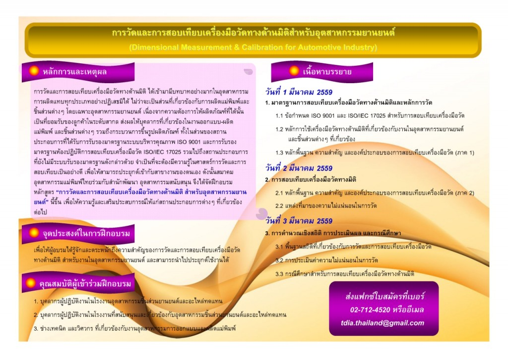 Dimensional Measurement & Calibration for Automotive Industry_Brochure_Page_2