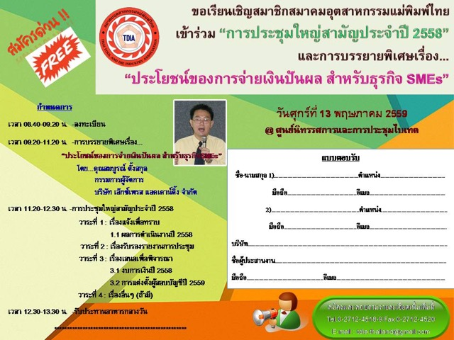 brochure_prachum