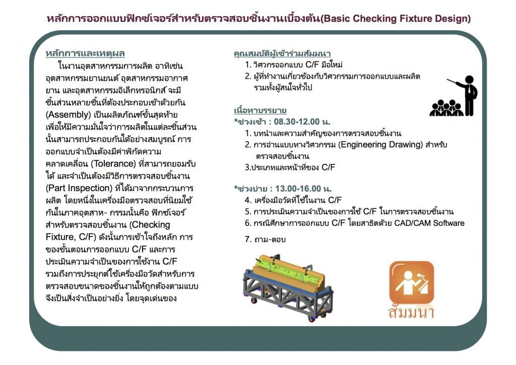 Basic Checking Fixture Design)_2